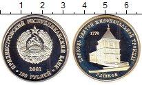 Изображение Монеты Приднестровье 100 рублей 2001 Серебро Proof- Рашков. Церковь Свят