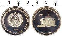 Изображение Монеты Приднестровье 100 рублей 2001 Серебро Proof- Зозуляны. Церковь Па
