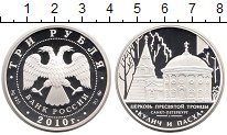 Изображение Монеты Россия 3 рубля 2010 Серебро Proof- Церковь  Пресвятой