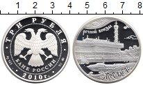 Изображение Монеты Россия 3 рубля 2010 Серебро Proof Речной  вокзал.  Яро