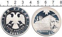 Изображение Монеты Россия 3 рубля 2008 Серебро Proof-