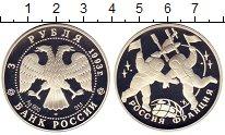 Изображение Монеты Россия 3 рубля 1993 Серебро Proof Космос Россия Франци