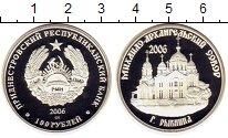 Изображение Монеты Приднестровье 100 рублей 2006 Серебро Proof Рыбница. Михаило-Арх