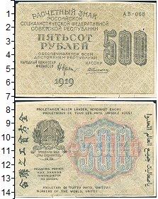 Изображение Банкноты РСФСР 500 рублей 1919  VF- Крестинский - Алексе