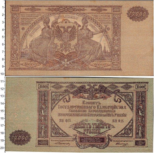 Картинка Банкноты Гражданская война 10.000 рублей  1919