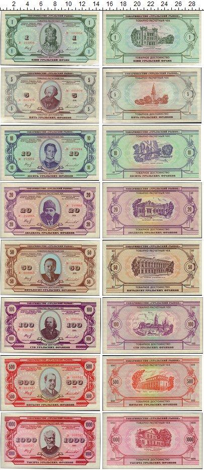 Изображение Банкноты СССР Набор из 8 бон 1991  UNC-