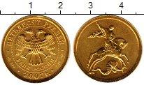 Изображение Монеты Россия 50 рублей 2007 Золото UNC