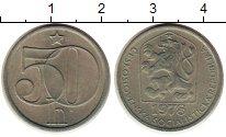 Изображение Монеты Чехословакия 50 хеллеров 1978 Медно-никель XF