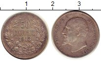 Изображение Монеты Болгария 50 стотинок 1913 Серебро XF Фердинанд I