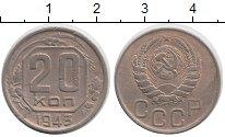 Изображение Монеты СССР 20 копеек 1943 Медно-никель XF