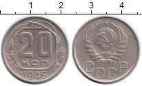 Изображение Монеты Россия СССР 20 копеек 1946 Медно-никель XF