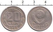 Изображение Монеты СССР 20 копеек 1949 Медно-никель XF