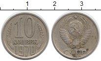 Изображение Монеты СССР 10 копеек 1970 Медно-никель XF
