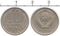Изображение Монеты СССР 10 копеек 1973 Медно-никель XF