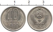 Изображение Монеты СССР 10 копеек 1977 Медно-никель XF+