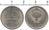 Изображение Монеты СССР 15 копеек 1976 Медно-никель UNC-