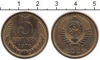 Изображение Монеты СССР 5 копеек 1976 Латунь XF+