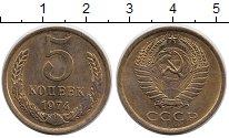 Изображение Монеты СССР 5 копеек 1974 Латунь XF+