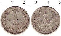 Изображение Монеты Россия 1825 – 1855 Николай I 25 копеек 1850 Серебро XF