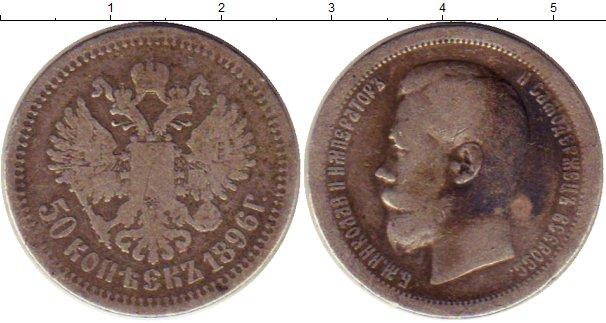 Картинка Монеты 1894 – 1917 Николай II 50 копеек Серебро 1896