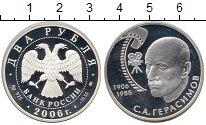 Изображение Монеты Россия 2 рубля 2006 Серебро Proof-