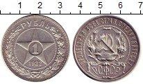 Изображение Монеты РСФСР 1 рубль 1922 Серебро XF