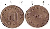 Изображение Монеты Шпицберген 50 копеек 1946 Медно-никель XF Арктикуголь