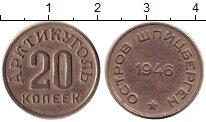 Изображение Монеты Шпицберген 20 копеек 1946 Медно-никель XF Арктикуголь