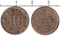 Изображение Монеты Россия Тува 10 копеек 1934 Медно-никель XF-