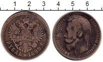 Изображение Монеты 1894 – 1917 Николай II 1 рубль 1899 Серебро VF ФЗ