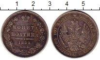 Изображение Монеты 1825 – 1855 Николай I 1 полтина 1852 Серебро XF СПБ ПА