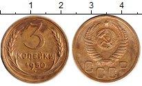 Изображение Монеты Россия СССР 3 копейки 1950 Латунь VF