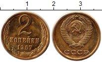 Изображение Монеты СССР 2 копейки 1967 Латунь VF