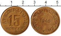 Изображение Монеты Шпицберген 15 копеек 1946 Латунь XF Арктикуголь