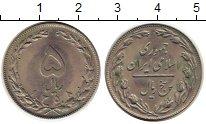 Изображение Монеты Иран 5 риалов 1979 Медно-никель UNC- Арабская вязь