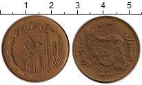 Изображение Монеты Иран 50 риалов 1982 Бронза XF Завод