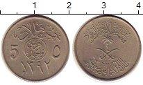 Изображение Монеты Саудовская Аравия 5 халал 1972 Медно-никель XF