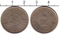 Изображение Монеты Саудовская Аравия 25 халал 1979 Медно-никель XF