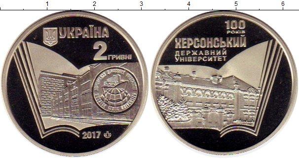 Картинка Мелочь Украина 2 гривны Медно-никель 2017