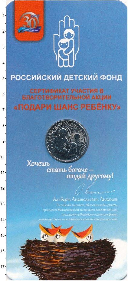 Изображение Мелочь Россия 25 рублей 2017 Медно-никель UNC