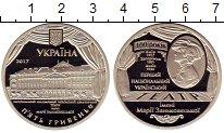 Изображение Мелочь Украина 5 гривен 2017 Медно-никель UNC 100 лет  театру имен