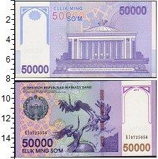 Изображение Банкноты Узбекистан 50.000 сом 2017  UNC Новая купюра Банка У