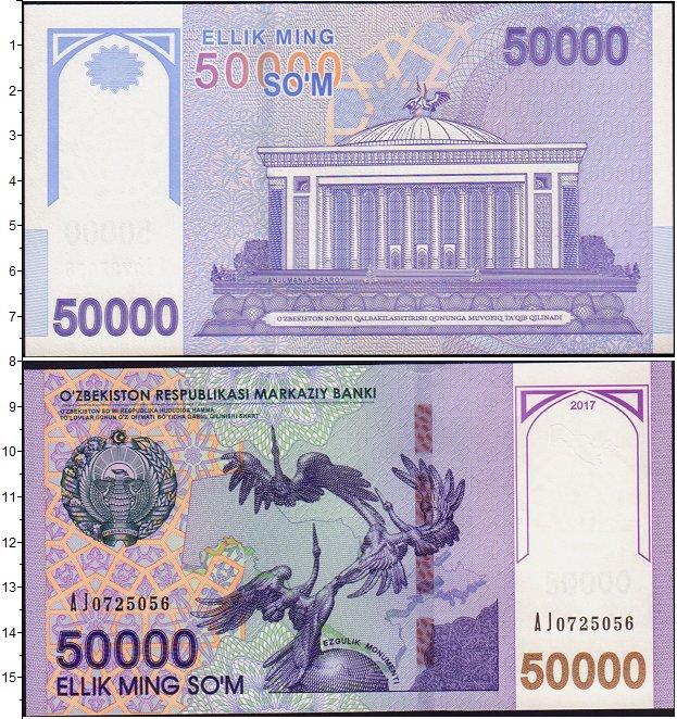Картинка Банкноты Узбекистан 50.000 сом  2017