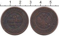 Изображение Монеты 1894 – 1917 Николай II 3 копейки 1908 Медь XF-