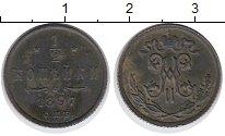 Изображение Монеты 1894 – 1917 Николай II 1/2 копейки 1897 Медь XF- СПБ