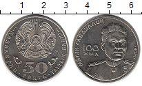Изображение Монеты Казахстан 50 тенге 2015 Медно-никель UNC- Габдуллин