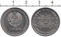 Изображение Монеты Приднестровье 1 рубль 2015 Медно-никель UNC- 70 лет Победы орден