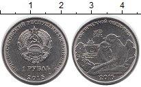 Изображение Монеты Приднестровье 1 рубль 2016 Медно-никель UNC- год обезьяны
