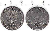 Изображение Монеты Приднестровье 1 рубль 2014 Медно-никель UNC- Рыбница
