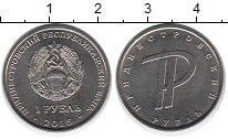 Изображение Монеты Приднестровье 1 рубль 2015 Медно-никель UNC- Знак рубля, символ р